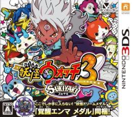 Carátula de Yo-kai Watch 3: Sukiyaki para Nintendo 3DS