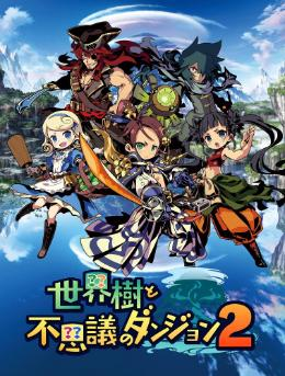 Carátula de Etrian Mystery Dungeon 2 para Nintendo 3DS