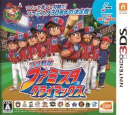 Carátula de Pro Yakyuu Famista Climax para Nintendo 3DS