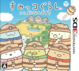 Carátula de Sumikko Gurashi: Koko, Dokonan Desu? para Nintendo 3DS