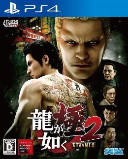 Carátula de Yakuza Kiwami 2 para PlayStation 4