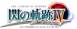 Carátula de The Legend of Heroes: Trails of Cold Steel IV ~ The End of Saga para PlayStation 4