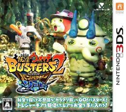 Carátula de Yo-kai Watch Busters 2: Hihou Densetsu Banbarayaa - Sword para Nintendo 3DS
