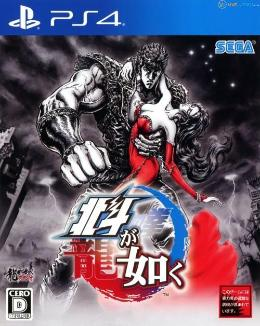 Carátula de Fist of the North Star: Lost Paradise