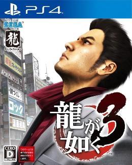 Carátula de Yakuza 3 para PlayStation 4