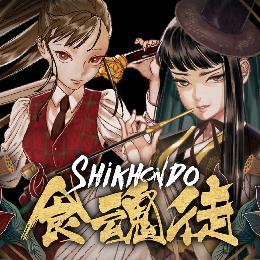Carátula de Shikhondo: Soul Eater para Nintendo Switch