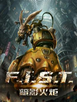 Carátula de F.I.S.T.: Forged in Shadow Torch para PlayStation 4