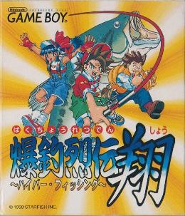 Carátula o portada Japonesa del juego Bakuchou Retsuden Shou: Hyper Fishing para Game Boy