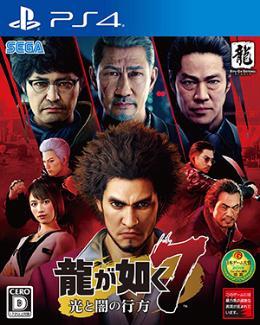 Carátula o portada Japonesa del juego Yakuza: Like a Dragon para PlayStation 4