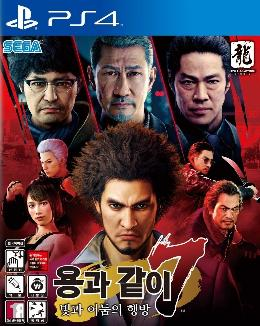 Carátula o portada Coreana del juego Yakuza: Like a Dragon para PlayStation 4