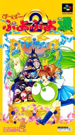 Carátula de Super Puyo Puyo Tsuu para Super Nintendo