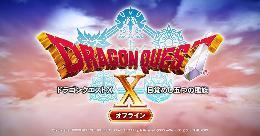 Carátula de Dragon Quest X: Rise of the Five Tribes Offline para PlayStation 4