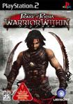 Carátula o portada Japonesa del juego Prince of Persia: El Alma del Guerrero para PlayStation 2