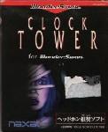 Carátula de Clock Tower para Wonderswan