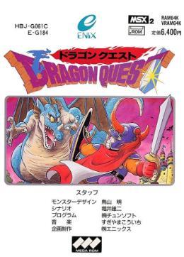 Carátula de Dragon Quest para MSX