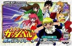Carátula de Konjiki no Gashbell!! Makai no Bookmark para Game Boy Advance
