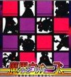 Carátula de Makai Wars para PlayStation 3