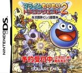Carátula o portada Japonesa del juego Dragon Quest Heroes: Rocket Slime para Nintendo DS