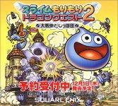 Carátula o portada Flier del juego Dragon Quest Heroes: Rocket Slime para Nintendo DS