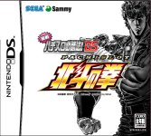 Carátula de Jissen Pachislo Hisshohou! Fist of the North Star para Nintendo DS