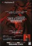 Carátula o portada Japonesa (Provisional) del juego Dirge of Cerberus: Final Fantasy VII para PlayStation 2