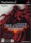 Carátula o portada Japonesa del juego Dirge of Cerberus: Final Fantasy VII para PlayStation 2