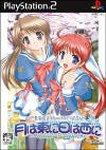 Carátula de Tsuki wa Higashi ni Ha wa Nishi na: Operation Sanctuary para PlayStation 2