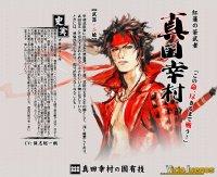 Oye, ¿tú no te llamabas Yukimura? Ah, que te han cambiado el actor de doblaje... ¬¬