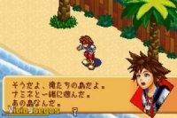 Sora deberá hallar un recuerdo que permanece latente en su memoria para poder continuar su búsqueda