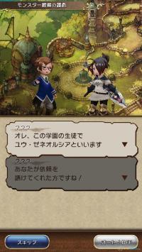 Imagen/captura de Bravely Default: Fairy's Effect para iPhone / iPod Touch