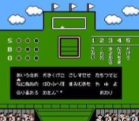 Imagen/captura de Aa Yakyuu Jinsei Icchokusen para NES