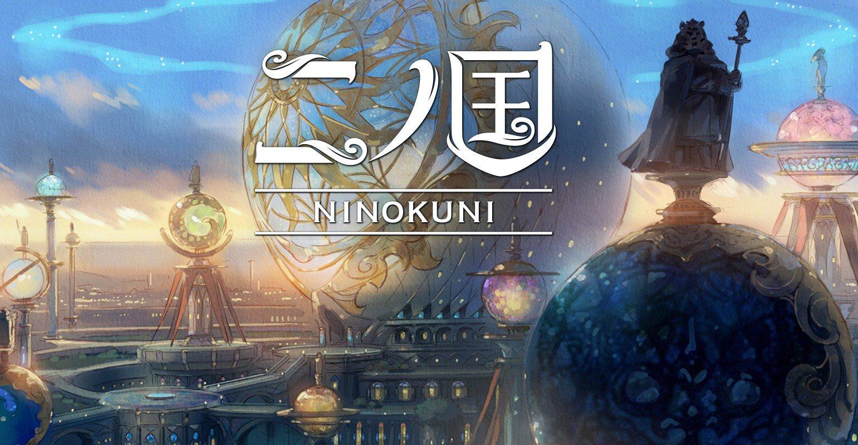 Ni No Kuni contará con una película de animación durante 2019
