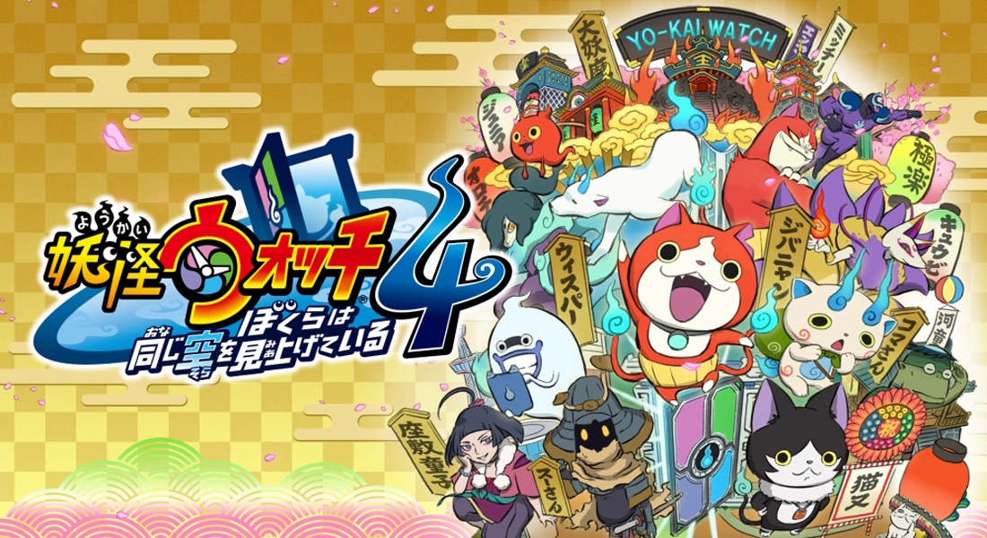 Yo-kai Watch 4 llegará a Occidente
