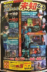 Dragon Ball Xenoverse 2 recibirá a Chronoa como personaje jugable
