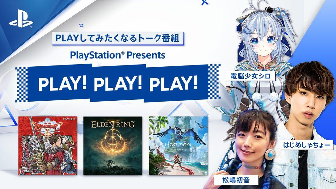 El evento Play! Play! Play! ofrecerá datos de Elden Ring y Horizon: Forbidden West